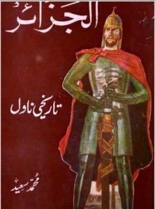 Aljazair Urdu Novel By Muhammad Saeed