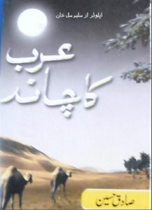 Arab Ka Chand Novel By Sadiq Hussain Siddiqui