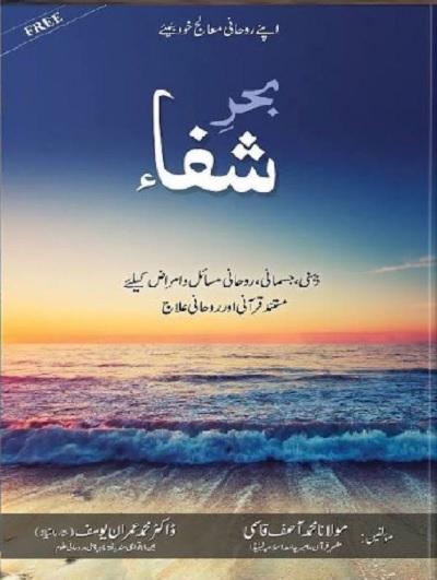 Bahr e Shifa Urdu By Dr Imran Yousaf