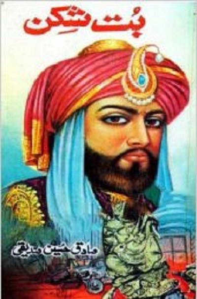 Butshikan Novel By Sadiq Hussain Siddiqui