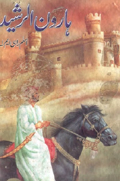 Haroon Ur Rasheed Novel By Aslam Rahi MA
