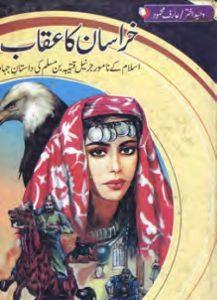 Khurasan Ka Uqab By Arif Mehmood