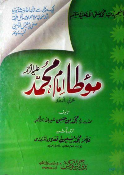 Muwatta Imam Muhammad Urdu