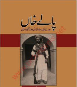 Palay Khan By Gulshan Nanda