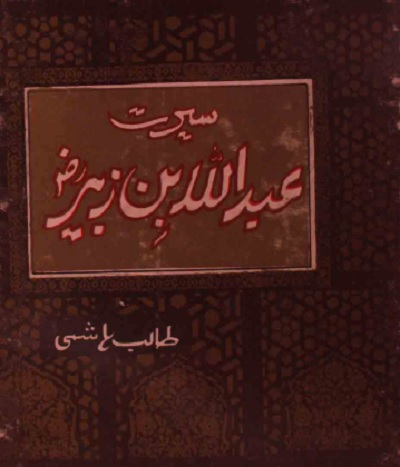 Seerat e Abdullah Bin Zubair By Talib Hashmi