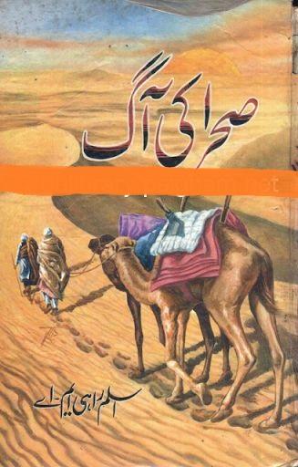 Sehra Ki Aag Novel By Aslam Rahi MA