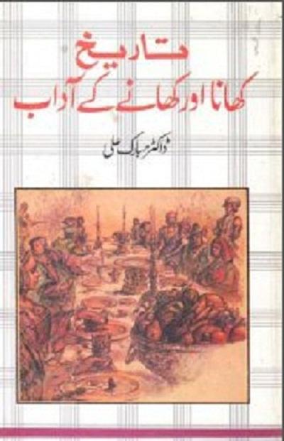 Tareekh Khana Aur Khane Ke Adaab By Mubarak Ali